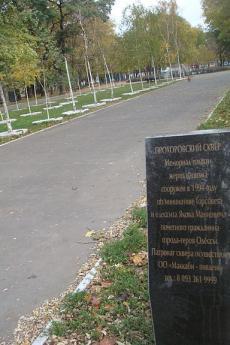 """""""Viale dei Giusti"""" nella città ucraina di Odessa (fonte Wikicommons, utente HOBOPOCC)"""