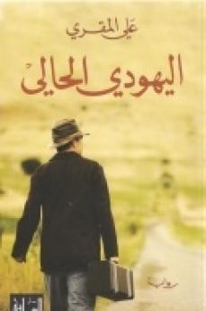 La copertina del libro di Al-Muqri