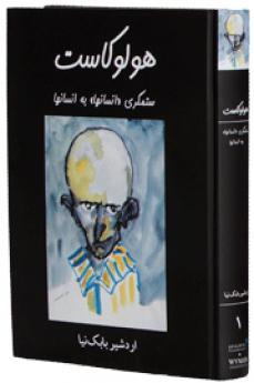 La copertina del volume 1 (foto Memorah.com)